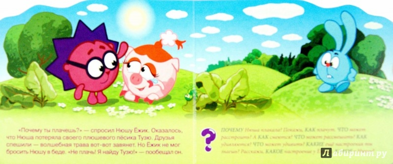 Иллюстрация 1 из 4 для Смешарики. Обещание (Нюша) | Лабиринт - книги. Источник: Лабиринт