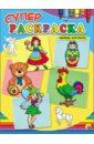 Суперраскраски А4. Первые картинки для детей картинки