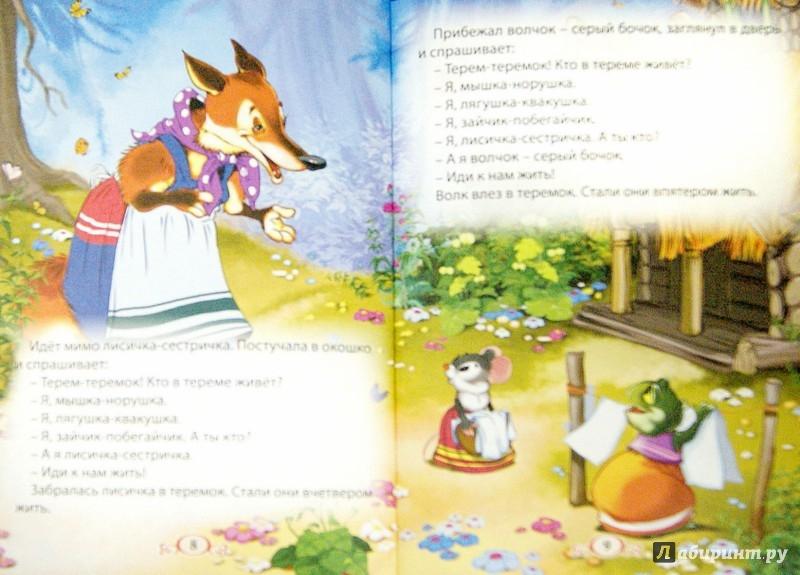 Иллюстрация 1 из 14 для Три любимых сказки. Теремок | Лабиринт - книги. Источник: Лабиринт