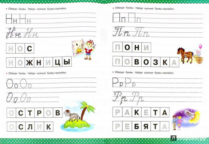 Иллюстрация 1 из 25 для Читаю и пишу. Для детей 5-6 лет - Валентина Дмитриева | Лабиринт - книги. Источник: Лабиринт