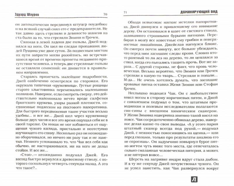 Иллюстрация 1 из 7 для Доминирующий вид - Эдуард Шауров | Лабиринт - книги. Источник: Лабиринт