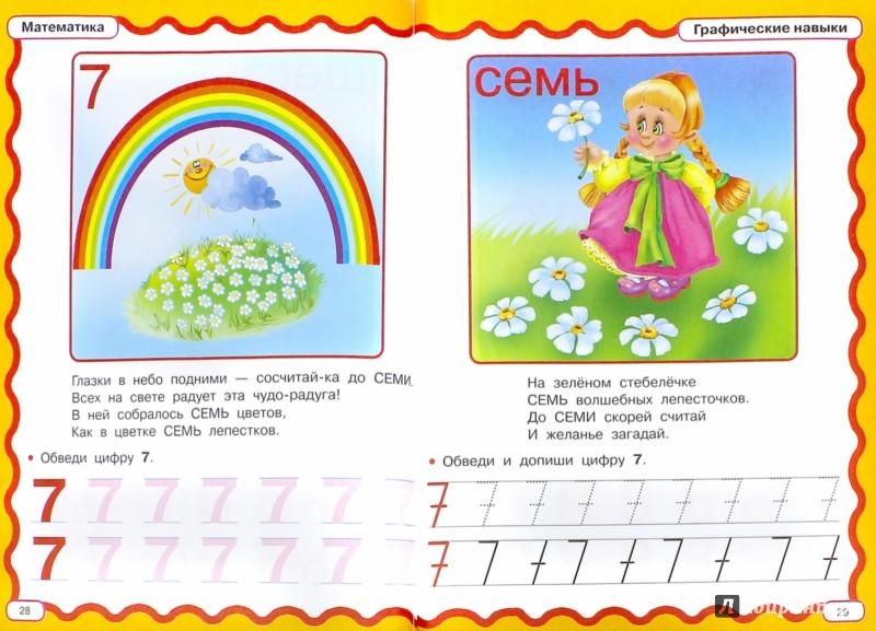 Иллюстрация 1 из 23 для Академия для малышей. 1100 игр и заданий. 3-4 года - Валентина Дмитриева | Лабиринт - книги. Источник: Лабиринт