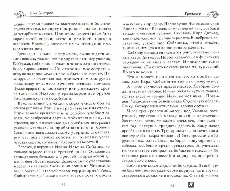 Иллюстрация 1 из 8 для Гренадер - Олег Быстров | Лабиринт - книги. Источник: Лабиринт