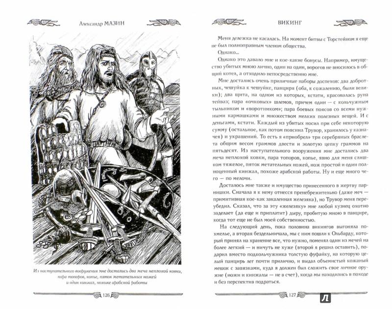 Иллюстрация 1 из 12 для Викинг - Александр Мазин | Лабиринт - книги. Источник: Лабиринт