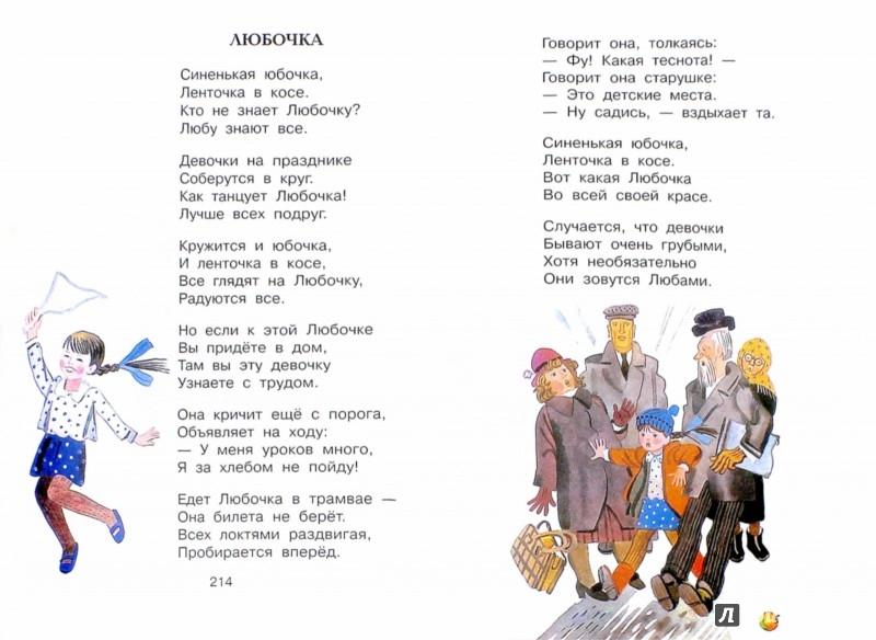 Иллюстрация 1 из 15 для Всё лучшее чтение для 1 класса - Мамин-Сибиряк, Толстой, Ушинский | Лабиринт - книги. Источник: Лабиринт