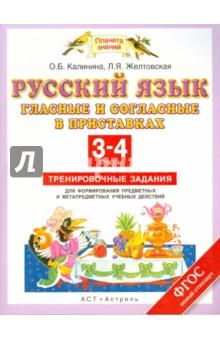 Русский язык. 3-4 классы. Гласные и согласные в приставках. Тренировочные задания. ФГОС
