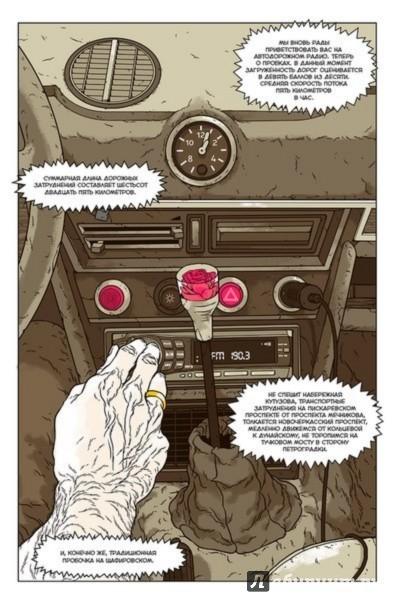 Иллюстрация 1 из 20 для Шафировский проспект - Виталий Терлецкий | Лабиринт - книги. Источник: Лабиринт