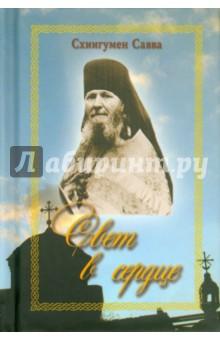 Свет в сердце сомиков в оренбурге aквaриумных