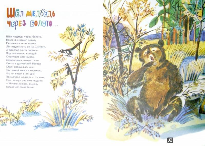 Иллюстрация 1 из 16 для Нива - Божия ладонь - Юрий Могутин | Лабиринт - книги. Источник: Лабиринт