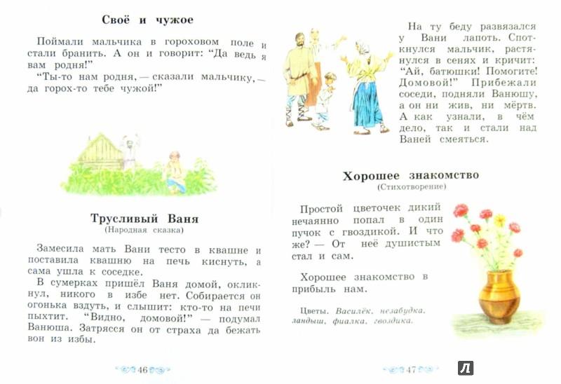Иллюстрация 1 из 27 для Букварь для совместнаго обучения - Тихомиров, Тихомирова | Лабиринт - книги. Источник: Лабиринт