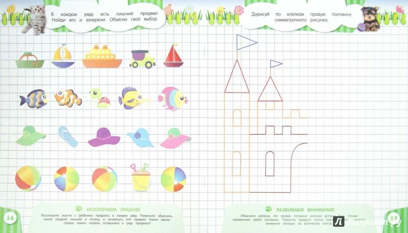 Иллюстрация 1 из 14 для Развиваем логику - Олеся Обозная | Лабиринт - книги. Источник: Лабиринт