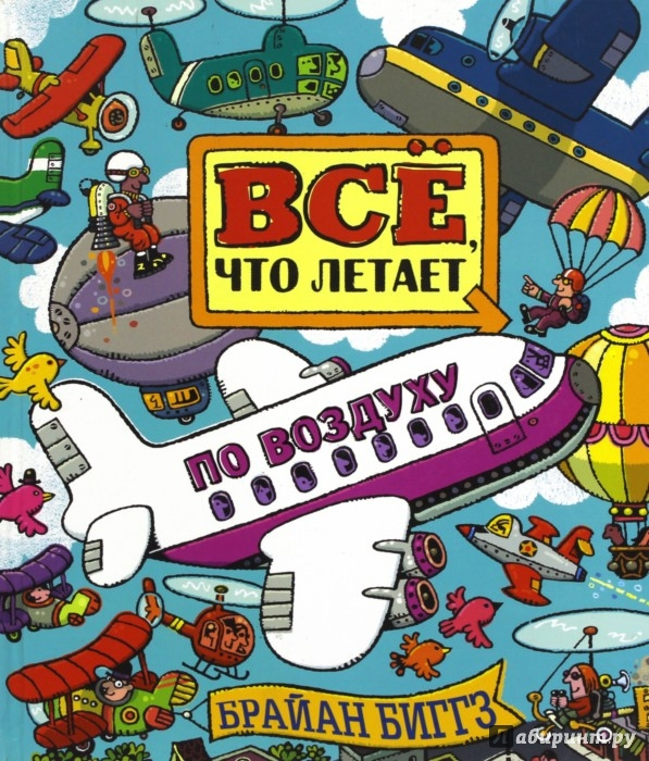 Иллюстрация 1 из 26 для Всё, что летает по воздуху - Брайан Биггз | Лабиринт - книги. Источник: Лабиринт