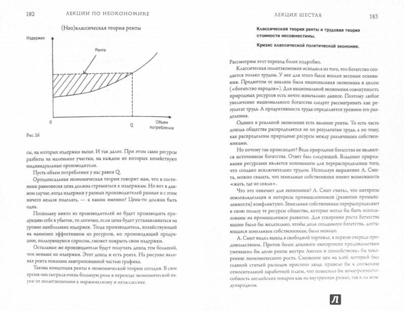 Иллюстрация 1 из 14 для Эпоха роста. Лекции по неокономике. Расцвет и упадок мировой экономической системы - О. Григорьев | Лабиринт - книги. Источник: Лабиринт