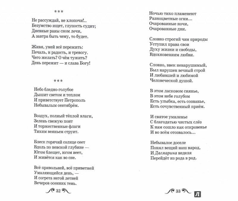 Иллюстрация 1 из 18 для Стихи - Федор Тютчев | Лабиринт - книги. Источник: Лабиринт