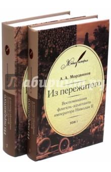 Из пережитого. Воспоминания флигель-адъютанта императора Николая II. В 2-х томах