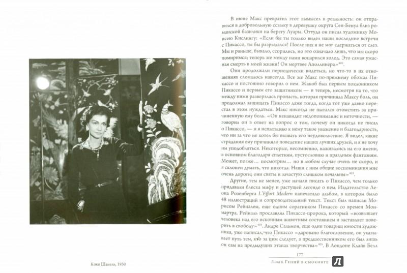 Иллюстрация 1 из 27 для Пикассо. Творец и разрушитель - Арианна Стасинопулос-Хаффингтон | Лабиринт - книги. Источник: Лабиринт