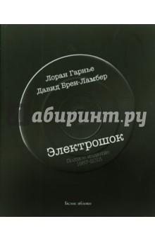 Электрошок. Полное издание 1987-2013 (Гарнье Лоран, Брен-Ламбер Давид)