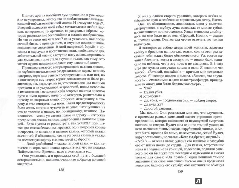 Иллюстрация 1 из 11 для Избранная проза - Михаил Лермонтов | Лабиринт - книги. Источник: Лабиринт