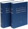 Надежда Мандельштам. Собрание сочинений. В 2-х томах