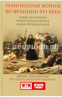 Религиозные войны во Франции XVI века. Новые источники, новые исследования, новая периодизация
