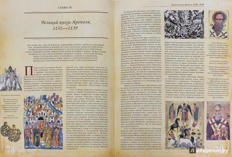 Иллюстрация 1 из 8 для История государства российского от VI до начала ХVI в - Николай Карамзин | Лабиринт - книги. Источник: Лабиринт
