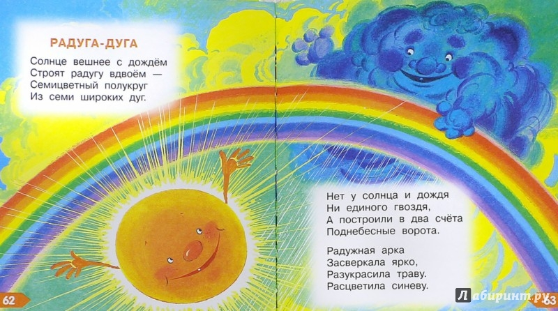 Иллюстрация 1 из 50 для Азбука в стихах и картинках - Самуил Маршак | Лабиринт - книги. Источник: Лабиринт
