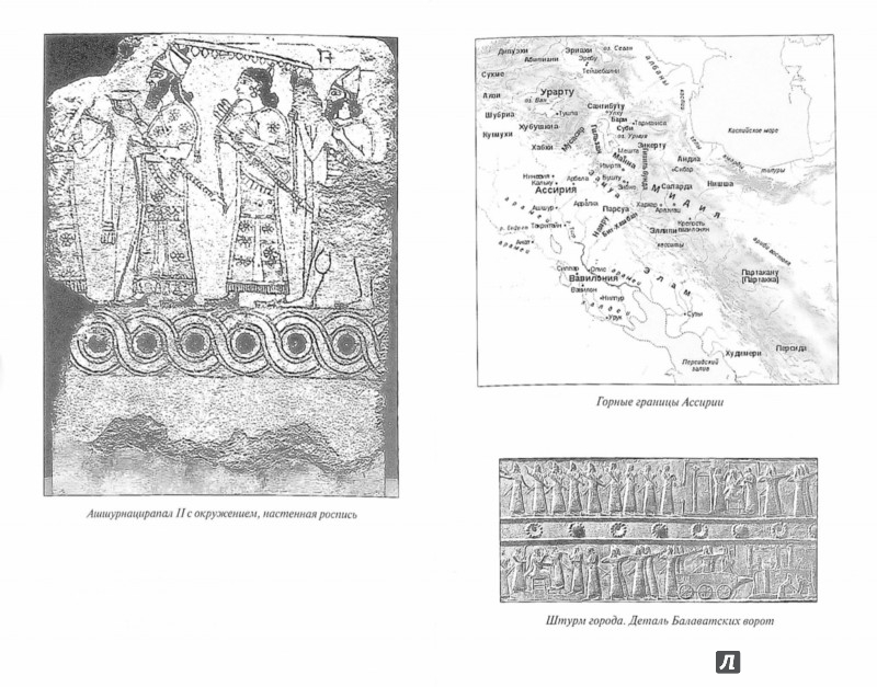 Иллюстрация 1 из 34 для Ассирийская держава. От города-государства - к империи - Михаил Мочалов | Лабиринт - книги. Источник: Лабиринт