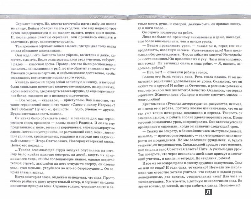 Иллюстрация 1 из 27 для Русский характер. Антология военного рассказа - Паустовский, Шолохов, Гроссман | Лабиринт - книги. Источник: Лабиринт