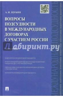 Вопросы подсудности в международных договорах с участием России6 монография