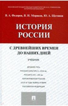 История России с древних времен до наших дней. Учебник