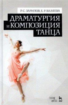 Драматургия и композиция танца. Учебно-справочное пособие дали сальвадор дневник одного гения