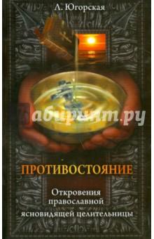 Противостояние. Откровения православной ясновидящей целительницы