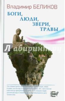 Боги, Люди, Звери, Травы лаврова с сказания земли уральской