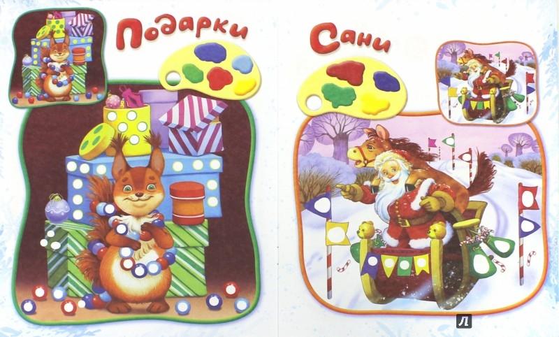 Иллюстрация 1 из 29 для Раскрась пальчиками! Новый Год! | Лабиринт - книги. Источник: Лабиринт