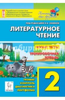 Литературное чтение. 2 класс. Новые тесты. Тренировочная тетрадь. Тренинг, контроль, диагностика