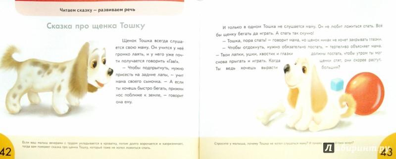 Иллюстрация 1 из 9 для Альбом по развитию речи малыша. Полезные упражнения и пальчиковые игры - Наталия Чуб | Лабиринт - книги. Источник: Лабиринт