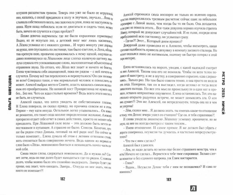Иллюстрация 1 из 29 для Метро 2033. Ничей - Ольга Швецова | Лабиринт - книги. Источник: Лабиринт