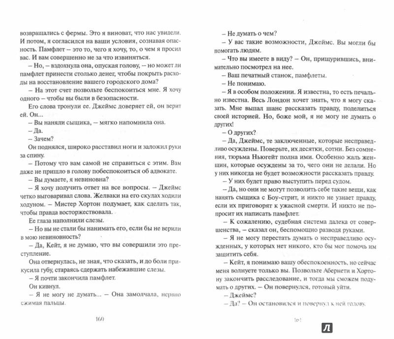 Иллюстрация 1 из 14 для Скандал с герцогиней - Валери Боумен | Лабиринт - книги. Источник: Лабиринт