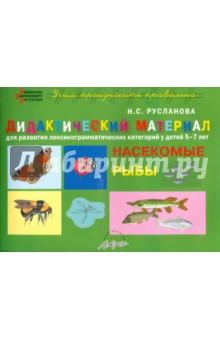 """Дидактический материал """"Насекомые. Рыбы"""". Для развития детей 5-7 лет"""
