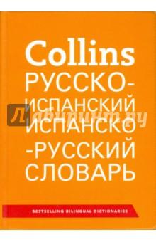 Collins. Русско-испанский. Испанско-русский словарь издательство аст испанский язык для начинающих cd