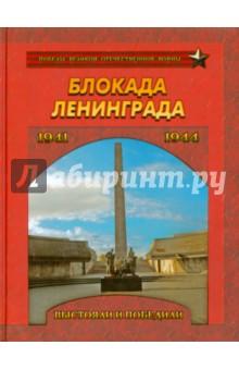 Блокада Ленинграда. Выстояли и победили 1941-1944