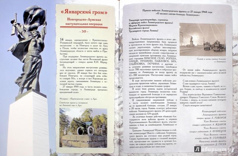 Иллюстрация 1 из 4 для Блокада Ленинграда. Выстояли и победили 1941-1944 | Лабиринт - книги. Источник: Лабиринт