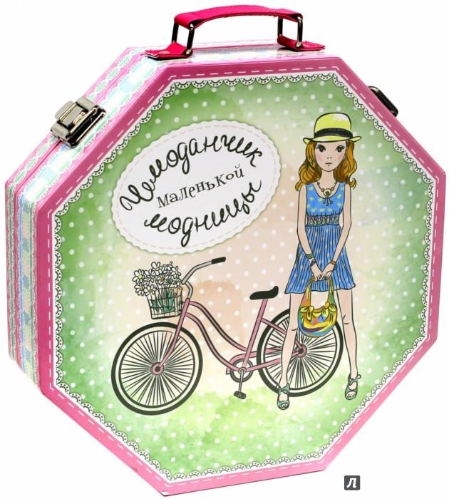 Иллюстрация 1 из 4 для Чемоданчик маленькой модницы | Лабиринт - игрушки. Источник: Лабиринт