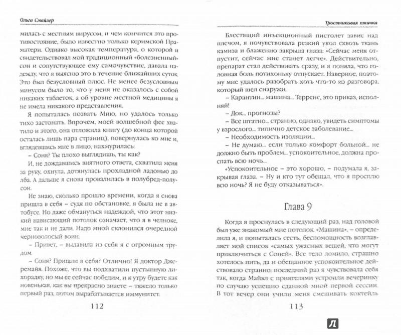 Иллюстрация 1 из 21 для Тростниковая птичка - Ольга Смайлер | Лабиринт - книги. Источник: Лабиринт