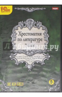 Хрестоматия по литературе. 7 класс (DVDpc) dvd аудиокнига dvd дон кихот мигель сервантес мр3