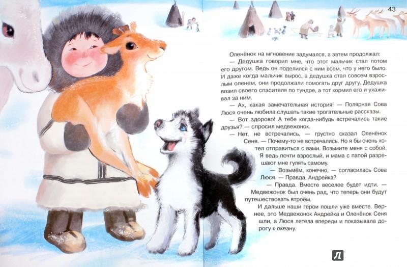 Иллюстрация 1 из 33 для Азбука дружбы - Наталия Чуб | Лабиринт - книги. Источник: Лабиринт