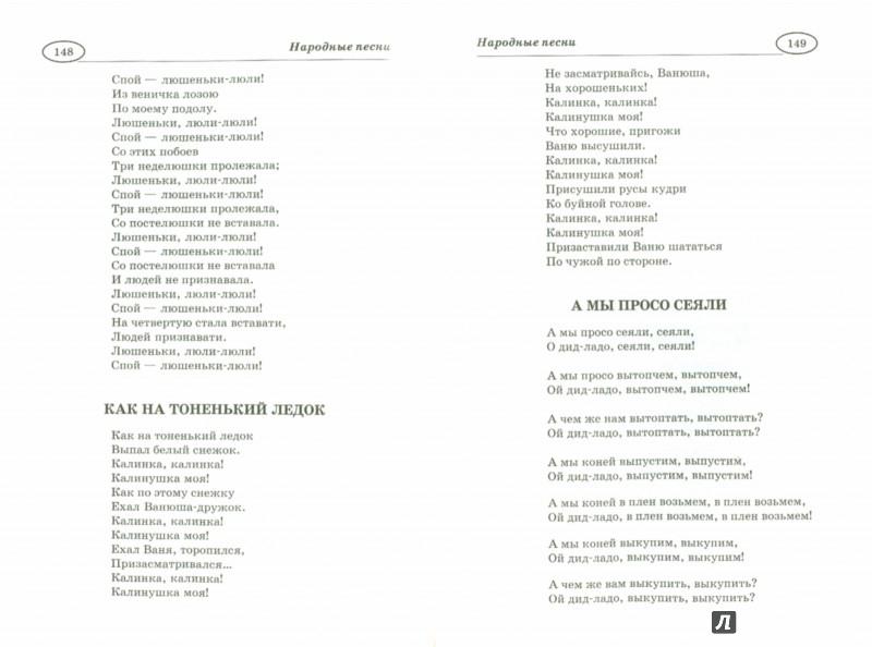 Иллюстрация 1 из 6 для Самая нужная книга. Любимые застольные песни | Лабиринт - книги. Источник: Лабиринт