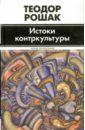 Истоки контркультуры, Рошак Теодор