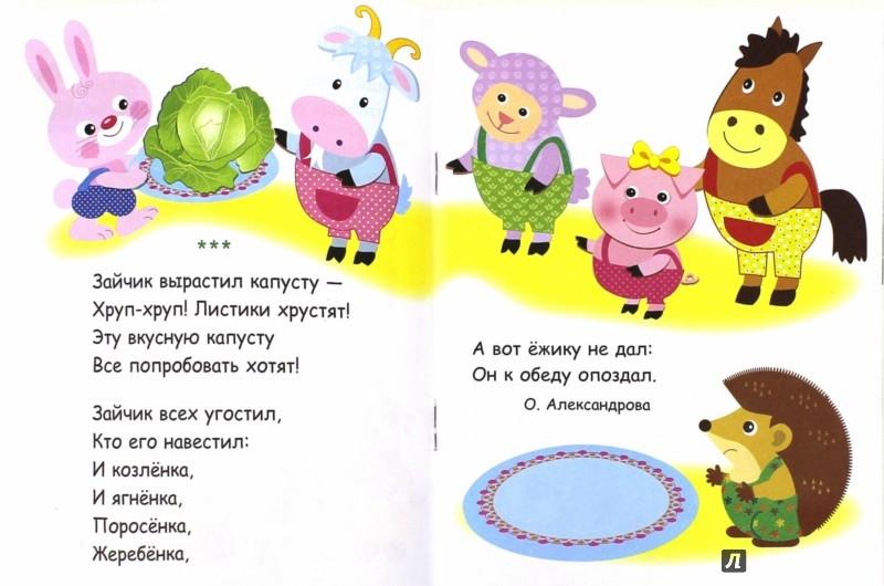 Иллюстрация 1 из 14 для Я уже большой - Мошковская, Мигунова, Александрова | Лабиринт - книги. Источник: Лабиринт