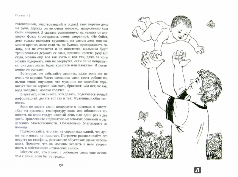 Иллюстрация 1 из 18 для Развитие ребенка. Первый год жизни. Практический курс для родителей - Наталья Кулакова | Лабиринт - книги. Источник: Лабиринт
